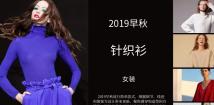 流行趋势 2019早秋女装关键单品:针织衫